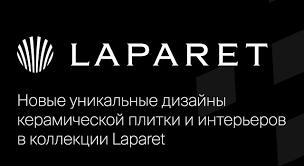 Новинки <b>Laparet</b> 2020