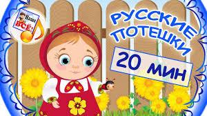 РУССКИЕ ПОТЕШКИ - сборник мульт-песен. Видео для детей ...