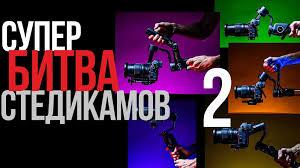 Zhiyun Weebell S, Feiyu AK2000S, <b>Moza AirCross 2</b>, Ronin SC и ...