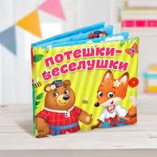 <b>Книжки</b>-<b>игрушки</b> для детей - купить в Москве по выгодной цене