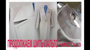 продолжаем шить пальто оверсайз/примерка/часть3/irinavard