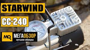 Обзор <b>Starwind CC</b>-240. <b>Автомобильный компрессор</b> - YouTube