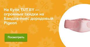 Купить Бандаж-пояс Pigeon 334902678 в Минске с доставкой из ...
