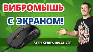 ВПЕРВЫЕ! <b>МЫШЬ</b> С ВИБРОМОТОРОМ Обзор <b>Steelseries Rival</b> ...