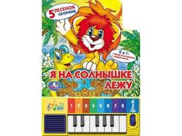 <b>Книги</b> со звуком - купить недорого в детском интернет-магазине ...