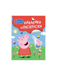 <b>Свинка Пеппа</b>. Наклейки и <b>раскраски Peppa</b> Pig 2470186 в ...