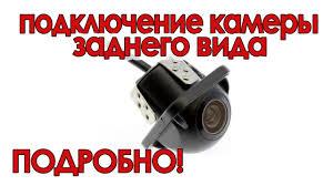 Подключение <b>камеры заднего вида</b> - YouTube