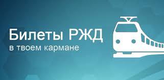 Билеты РЖД - Apps on Google Play