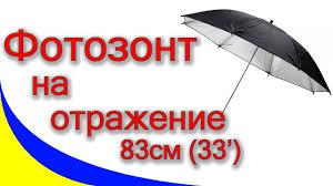 Фотозонт на отражение 33' (83см) и Держатель для зонта на ...