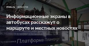 <b>Информационные экраны</b> в автобусах расскажут о маршруте и ...
