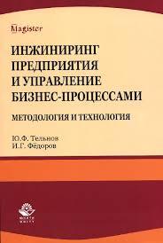 """Книга """"<b>Инжиниринг предприятия и управление</b> бизнес ..."""