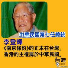 「九二共識 中華民國不存在」的圖片搜尋結果