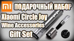 Подарочный набор аксессуаров для вина Xiaomi <b>Mi Cirle</b> Joy ...
