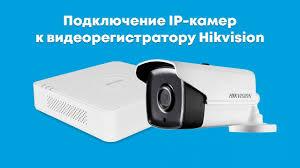 Подключение <b>ip</b>-<b>камеры Hikvision</b> к видеорегистратору. Почему ...