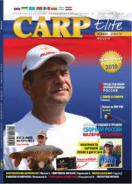 Carp elite 2010'03 – чемпионат мира по карповой ловле 2010 by ...