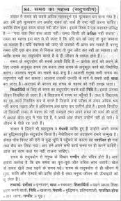 essay on importance of letter in hindi language   essay essay on importance of democracy in hindi
