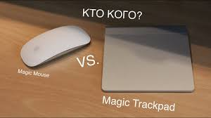 <b>Apple</b> Magic <b>Mouse</b> vs. <b>Magic Trackpad</b> - кто кого? - YouTube