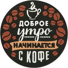"""<b>Подставка под горячее</b> """"<b>Кофе</b>"""", 10 см"""