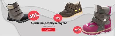 <b>Ортопедический</b> магазин в Калуге - «ОРТОПЕДиЯ40»