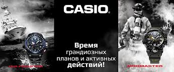 Купить <b>часы Casio</b> (Касио) в Москве недорого | Russian-Watch.ru