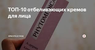 ТОП-10 <b>отбеливающих кремов для лица</b> | Красота и уход ...