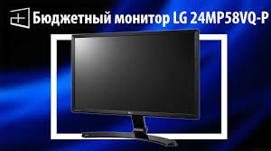 Обзор на <b>LG 24mp58vq</b>-<b>p</b> Лучший бюджетный <b>монитор</b> на IPS ...