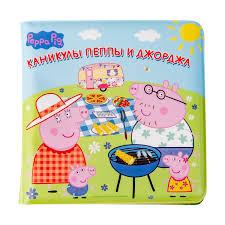"""<b>Свинка Пеппа</b>. <b>Книжка</b> для ванны """"Раскраска водой"""" — купить в ..."""