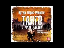 <b>Артуро Перес Реверте</b>. <b>Танго старой</b> гвардии. Аудиокнига ...