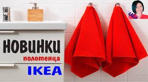 НОВИНКИ Полотенца <b>ИКЕА</b> / Коврики для ванной <b>ИКЕА</b> ...