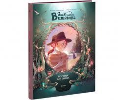 <b>Дневники Вишенки</b>. Том 4. <b>Богиня без</b> лица • , купить книгу по ...