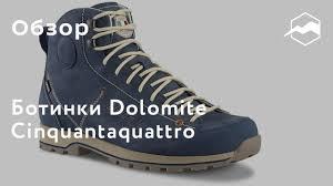 Ботинки <b>Dolomite Cinquantaquattro</b>. Обзор - YouTube