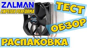 <b>Zalman cnps10x</b> Performa Распаковка, Обзор и Тест - YouTube