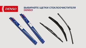 <b>Щетки стеклоочистителя DENSO</b>