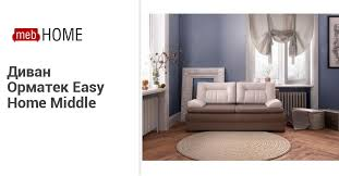 <b>Диван</b> Орматек <b>Easy Home Middle</b>. Купите в mebHOME.ru! | Орма ...