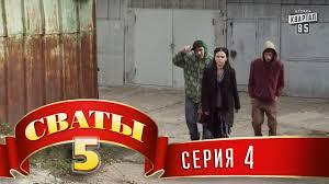 Сваты 5 (5-й сезон, 4-я серия) - YouTube