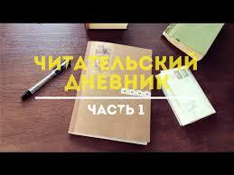 читателя рабочая тетрадь
