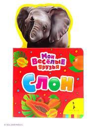 Слон <b>РОСМЭН</b> 2244090 в интернет-магазине Wildberries.kz