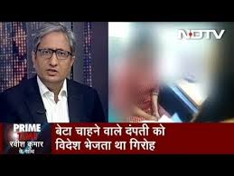 Prime Time With Ravish Kumar, Oct 03, <b>2019</b> | <b>Sex</b> Selection Racket ...