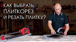 <b>Ручной плиткорез</b>. Как выбрать и пользоваться? - YouTube