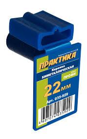 "Коронка биметаллическая ПРАКТИКА 22 <b>мм</b> (7/<b>8</b>""), клипса (<b>1шт</b> ..."