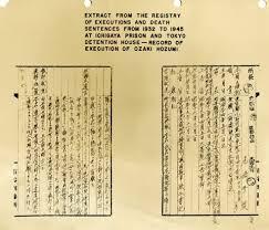 「尾崎秀実処刑」の画像検索結果