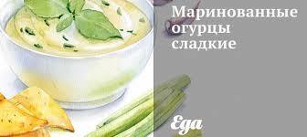 Маринованные <b>огурцы сладкие</b> рецепт – русская <b>кухня</b>: закуски ...
