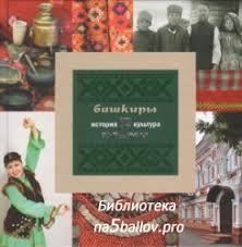 <b>Черных А</b>.В. <b>Башкиры</b> Перми: история и культура