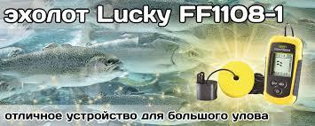 Обзор <b>эхолота</b> Fish Finder FF 1108-<b>1</b>