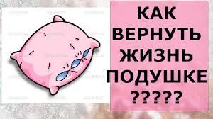 Как вернуть жизнь <b>подушке</b>? Как я реанимировала <b>подушку</b> ...
