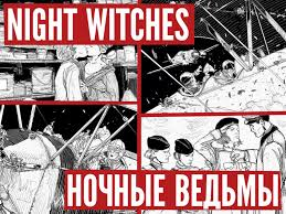 <b>Night Witches</b> – Bully Pulpit Games