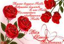 Как поздравить одноклассников с днем святого валентина