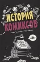 История <b>комиксов</b> (<b>Ван Ленте</b> Ф., Данлеви Р.) - купить книгу с ...