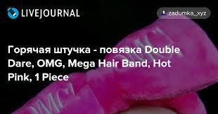 Горячая штучка - <b>повязка</b> Double Dare, OMG, <b>Mega Hair</b> Band, Hot ...