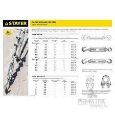 """<b>Талреп STAYER</b> """"MASTER"""" <b>DIN 1480</b>, крюк-крюк, оцинкованный ..."""